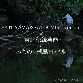SATOYAMA&SATOUMI movement ×東北伝統芸能×みちのく潮風トレイル