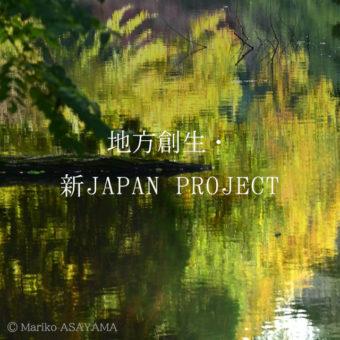 地方創生・新 JAPAN PROJECT