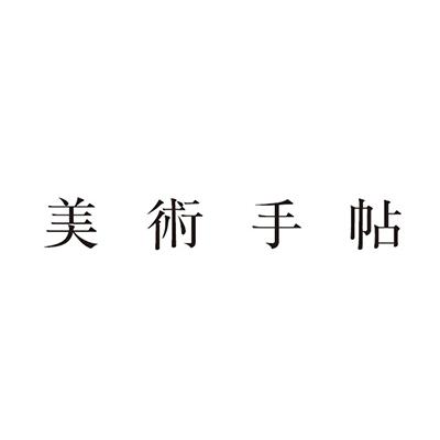 美術手帖ロゴマーク