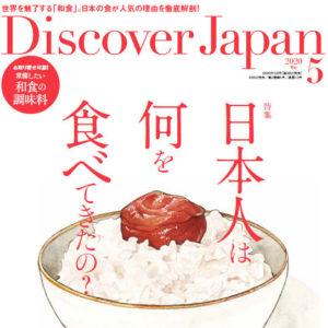 【掲載のお知らせ】Discover Japan 5月号