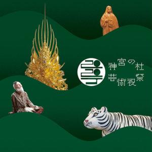 神宮の杜の茶会「絵画館茶会」延期のお知らせ(2020年4月9日)