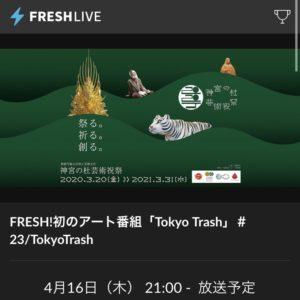 【4月16日21:00〜 TokyoTrash 放送のお知らせ】