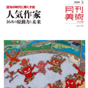 【掲載のお知らせ】月刊美術5月号