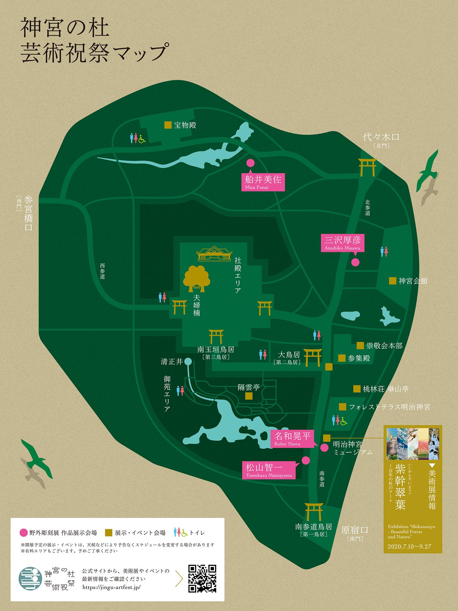 神宮の杜芸術祝祭マップ(紫幹翆葉)