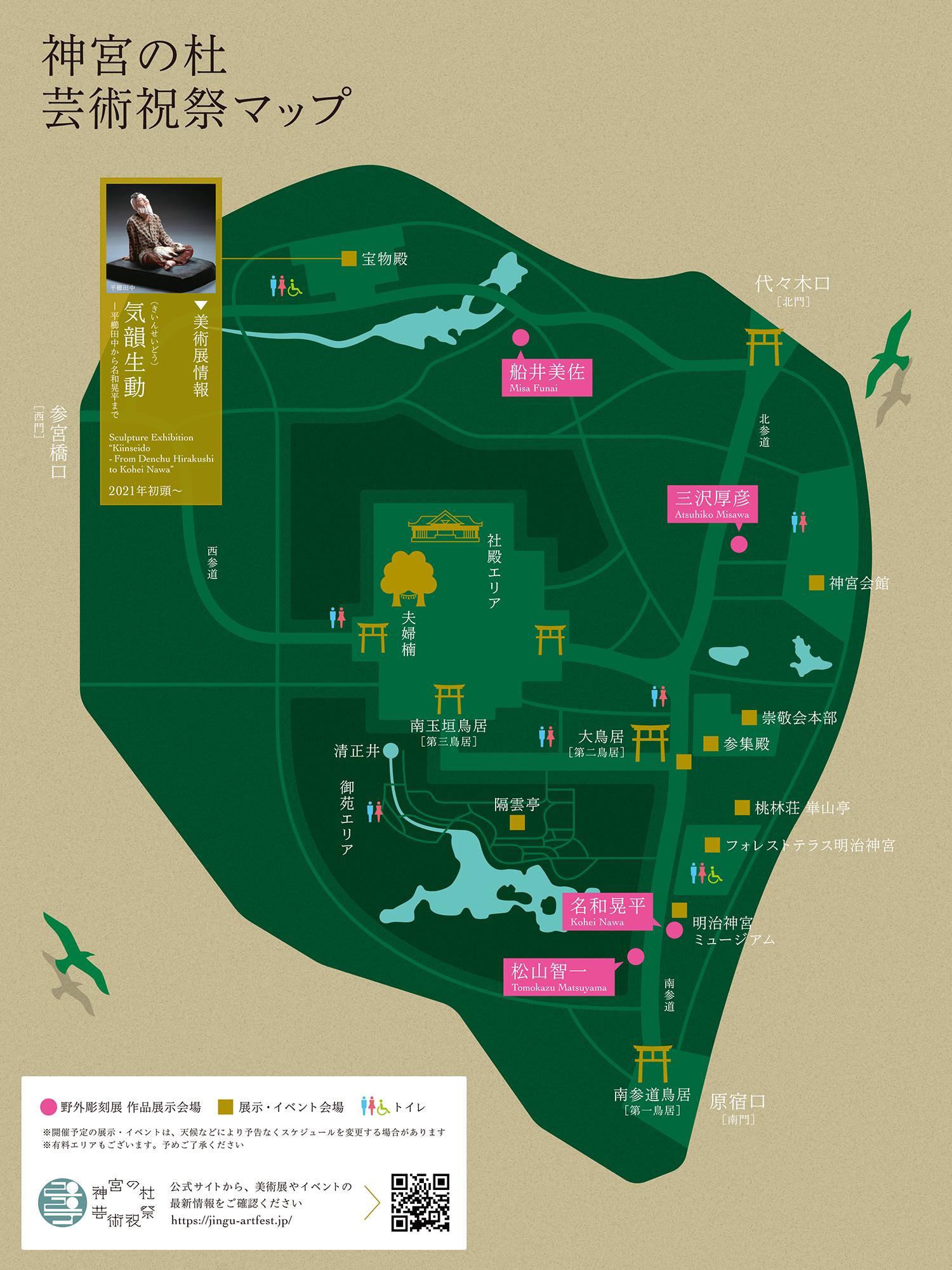 神宮の杜芸術祝祭マップ(気韻生動)