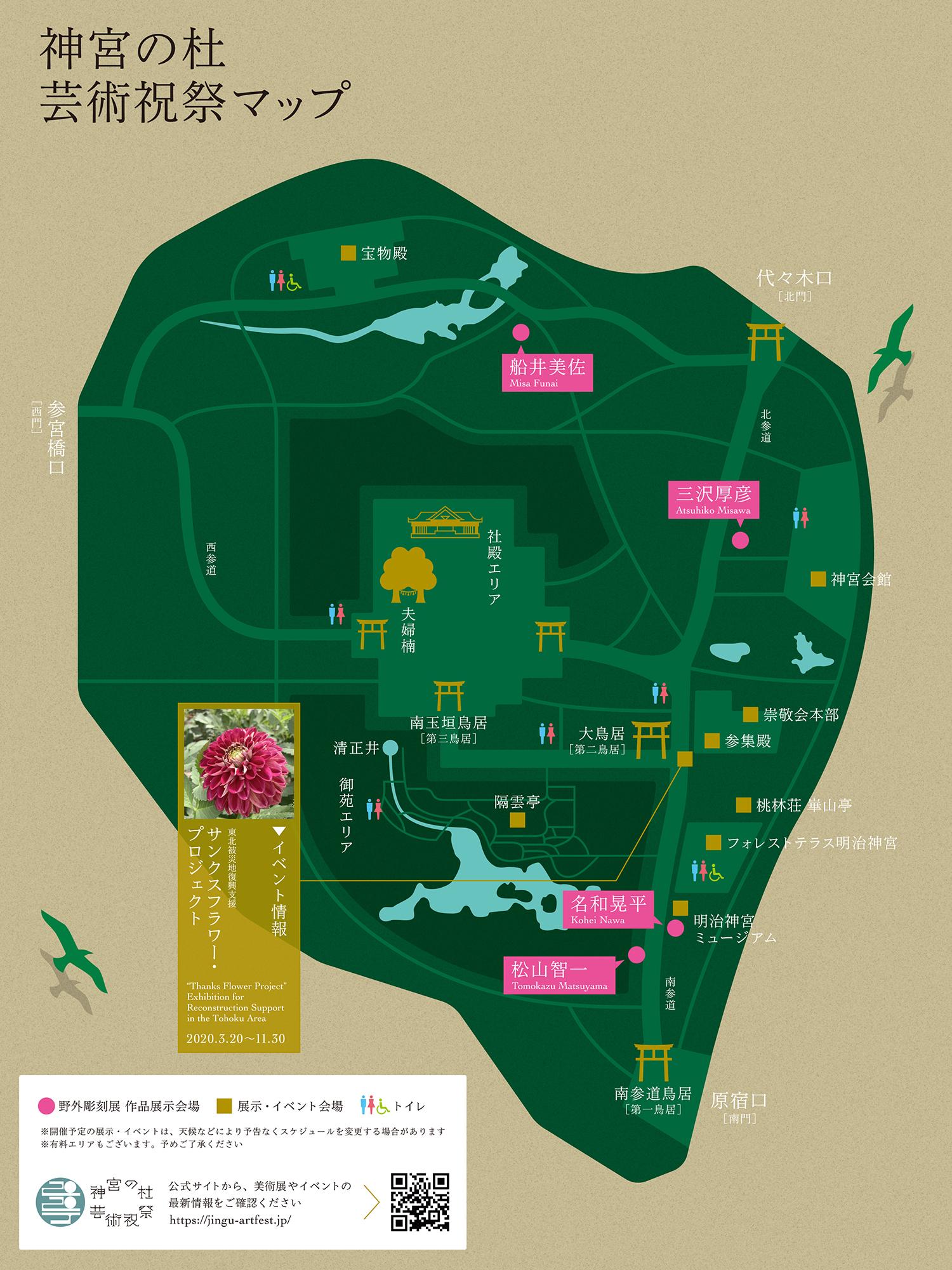 神宮の杜芸術祝祭マップ(サンクスフラワー・プロジェクト)