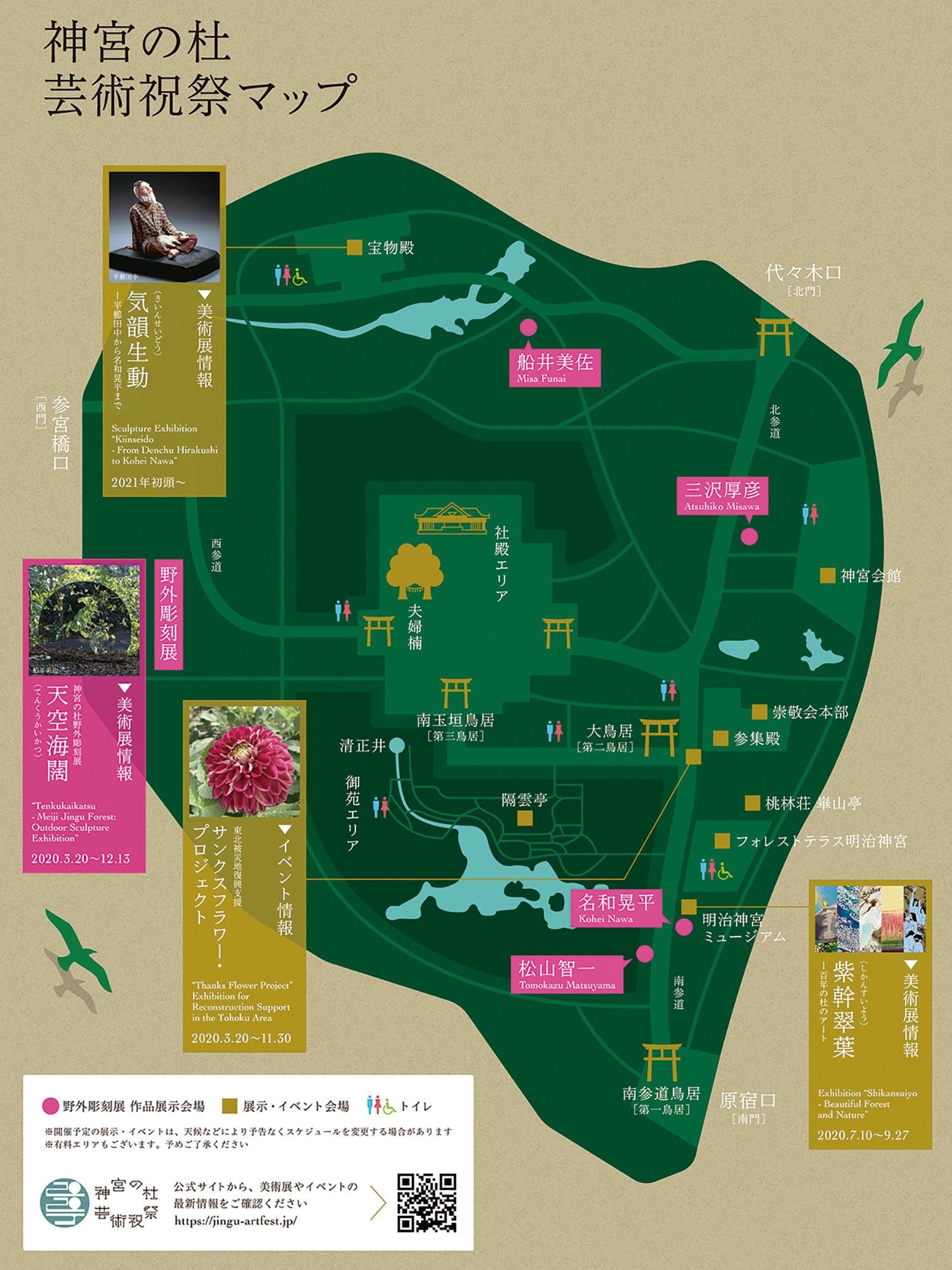 神宮の杜芸術祝祭マップ(全体)