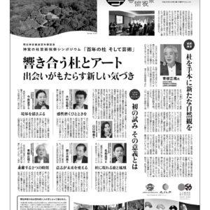 【掲載のお知らせ】読売新聞