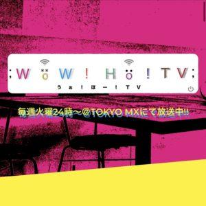 【見逃し放送のお知らせ】TOKYO MX「WoW! Ho! TV」