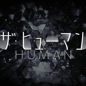 【番組告知】NHK BS1 ザ・ヒューマン