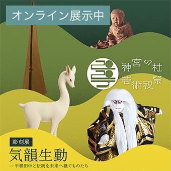 「気韻生動−平櫛田中と伝統を未来へ継ぐものたち」