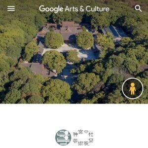 【Google Arts & Culture】気韻生動展、切切偲偲展のページを公開